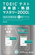 TOEICテスト 英単語・熟語マスタリー2000<4訂版> 新形式問題対応