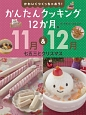 かわいくつくっちゃおう!かんたんクッキング12か月 11月&12月 七五三とクリスマス (6)