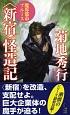 魔界都市ブルース 〈新宿〉怪造記 長編超伝奇小説
