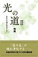 光の道 あなたの魂を浄化する書 (2)