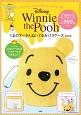 Disney Winnie the Pooh くまのプーさんぬいぐるみパスケースBOOK