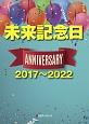 未来記念日 アニバーサリー 2017~2022