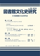 図書館文化史研究 2016 (33)