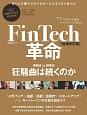 FinTech革命<増補改訂版> 未来の金融はテクノロジーが奏でる
