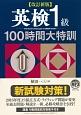 英検1級100時間大特訓<改訂新版> MP3CD-ROM付き