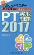 ポケットマスター PT/OT国試 必修ポイント PT実地問題 2017