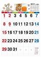 シンプルカレンダー B3 子猫 2017