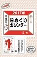 日めくりカレンダー S判 2017