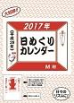 日めくりカレンダー M判 2017
