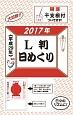 日めくりカレンダー L判 2017