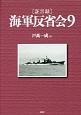 海軍反省会[証言録] (9)