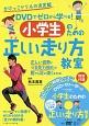 DVDでゼロから学べる!小学生のための正しい走り方教室