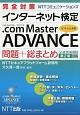 完全対策 NTTコミュニケーションズ インターネット検定 .com Master ADVANCE問題+総まとめ 公式テキスト第2版対応