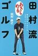 田村流あきらめるゴルフ