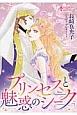 プリンセスと魅惑のシーク