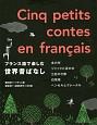 フランス語で楽しむ世界昔ばなし