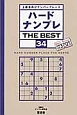 ハードナンプレ THE BEST 上級者向けナンバープレース(34)