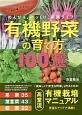 有機野菜の育て方100選 のんびり、ゆっくり、菜園ライフ