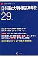 日本福祉大学付属高等学校 高校別入試問題シリーズ 平成29年
