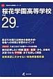 桜花学園高等学校 高校別入試問題シリーズ 平成29年