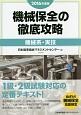 機械保全の徹底攻略 機械系・実務 2016