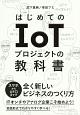 はじめてのIoTプロジェクトの教科書