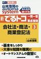 司法書士 山本浩司のautoma system 新・でるトコ 一問一答+要点整理 会社法・商法・商業登記法 (3)