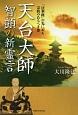 天台大師 智ギの新霊言 「法華経」の先にある宗教のあるべき姿