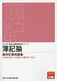 簿記論 個別計算問題集 税理士試験受験対策シリーズ 2017