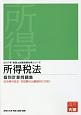 所得税法 個別計算問題集 税理士試験受験対策シリーズ 2016