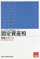 固定資産税 理論サブノート 税理士試験受験対策シリーズ 2017