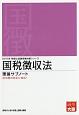 国税徴収法 理論サブノート 税理士試験受験対策シリーズ 2017