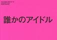 誰かのアイドル THE SASEBO PROJECT2