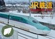 365日めくり JR鉄道カレンダー 2017