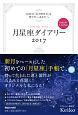 Keiko的Lunalogy 月星座ダイアリー 2017 自分の「引き寄せ力」を育てたいあなたへ
