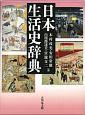 日本生活史辞典