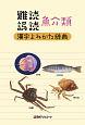 難読・誤読 魚介類 漢字よみかた辞典