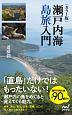 瀬戸内海島旅入門<カラー版>