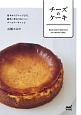 チーズのケーキ 基本からアレンジまで、簡単に作れておいしいチーズケ