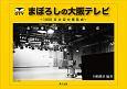 まぼろしの大阪テレビ~1000日の空中博覧会~ 全番組表集成