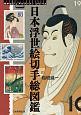 日本浮世絵切手総図鑑 切手ビジュアルアート・シリーズ