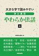 浄土真宗 やわらか法話 大きな字で読みやすい(4)