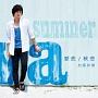 夏恋/秋恋(夏恋ミュージックビデオver.盤)(DVD付)