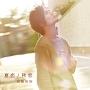 夏恋/秋恋(秋恋ミュージックビデオver.盤)(DVD付)