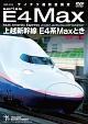 上越新幹線 E4系MAXとき(東京~新潟)