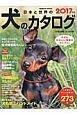 日本と世界の犬のカタログ 2017
