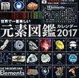 世界で一番美しい元素図鑑カレンダー(壁掛けタイプ) 2017