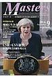 Masters 2016.9 34-9 巻頭特集:CSR・CSV経営企業の社会貢献を考える 日本経済の未来を創る経営者たち(420)