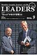 "LEADERS 2016.9 特集:""Brexit""が及ぼす影響とは Monthly Graphic Journal(330)"