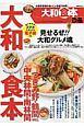 ぴあ大和食本 大和市全域のおいしいお店156軒!